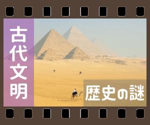 古代文明・歴史の謎
