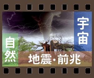 宇宙・自然・地震・前兆