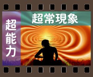 超能力・超常現象