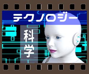 科学・テクノロジー