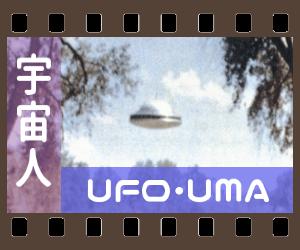 宇宙人・UFO・UMA