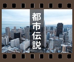都市伝説・言い伝え