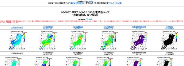 GEONET 準リアルタイムGPS全電子数マップのサイトのスクリーンショット