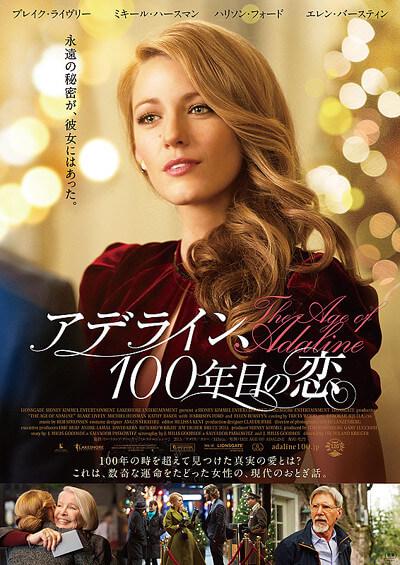 映画「アデライン、100年目の恋」のポスター