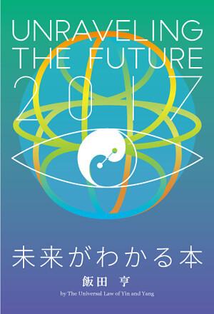 未来がわかる本 2017の表紙