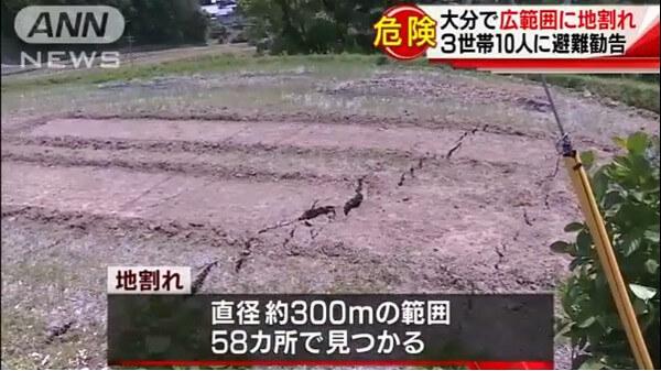 大分県の地割れの画像