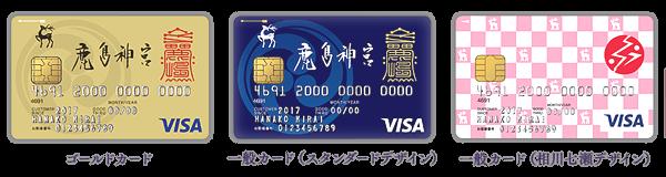 鹿島神宮カードの写真(3種類)