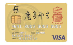 鹿島神宮カードの写真