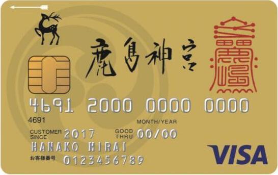 鹿島神社カードの写真(ゴールドカード)