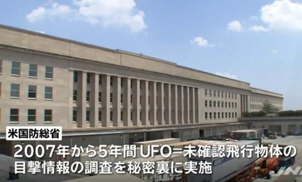 UFOニュースの写真