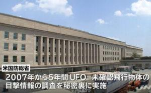 UFO NEWSの画像