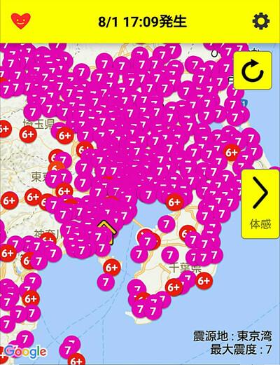 緊急地震速報のスクリーンショット