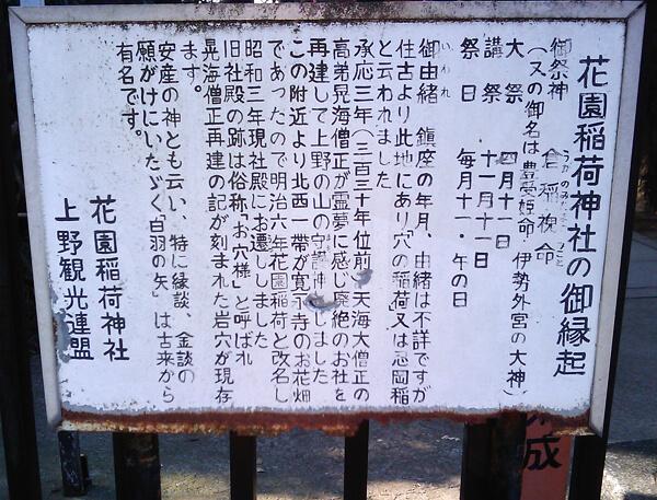 花園稲荷神社の案内板