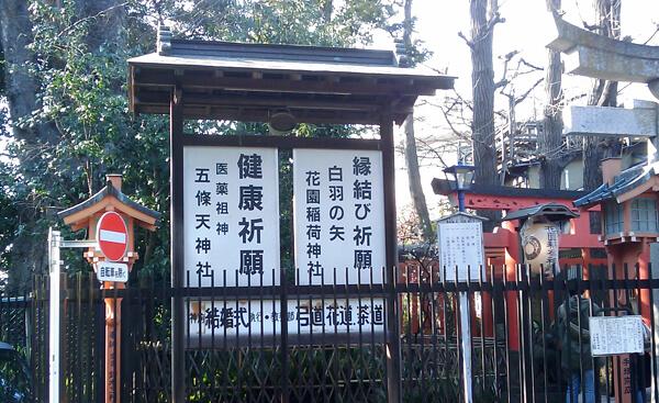 五條天神社と花園稲荷神社の案内板