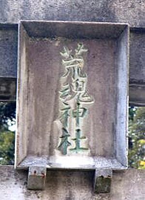 荒魂神社の写真