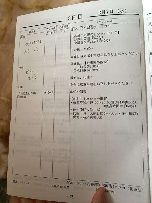 ツアーのスケジュール表