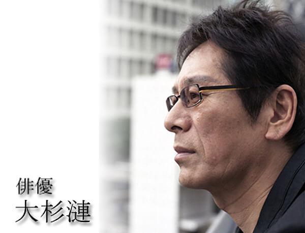 俳優・大杉漣さんの写真