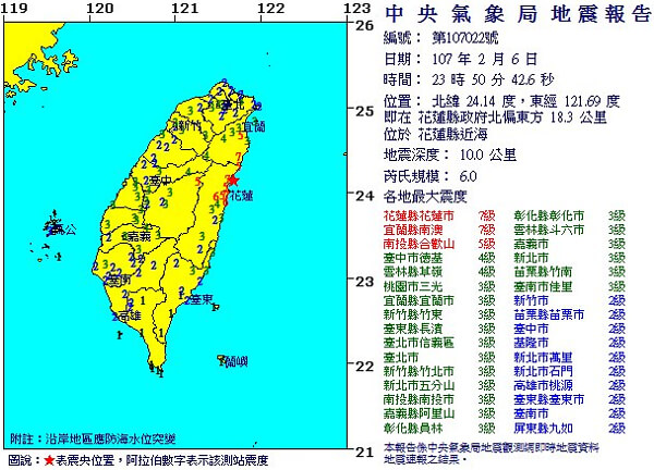 台湾の地震情報