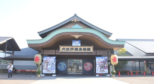 大江戸温泉物語 お台場 の写真
