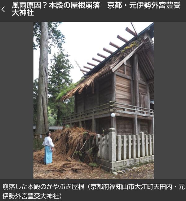 京都・元伊勢外宮豊受大神社の本殿の屋根が崩落のニュース記事
