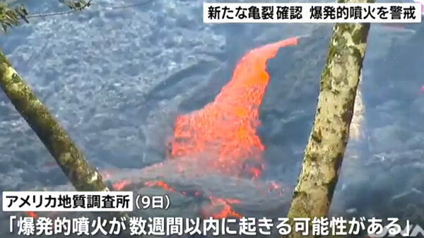 キラウエア火山の噴火のニュース写真