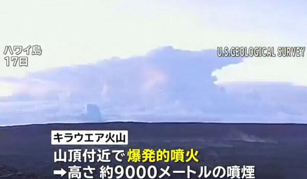 キラウエア火山噴火の写真