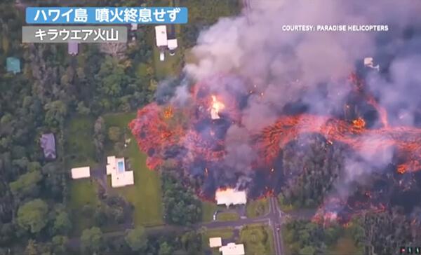 キラウエア火山の溶岩が住宅地に迫っている写真