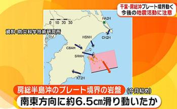 千葉・房総半島沖でのスロースリップ現象のニュース画像