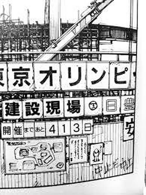 アニメ「AKIRA」のワンシーン