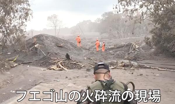 フエゴ山の火砕流の現場写真