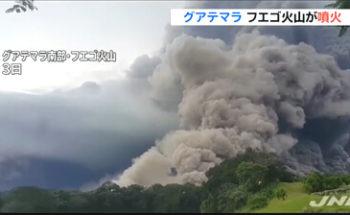 グアテマラのフエゴ山の噴火の写真