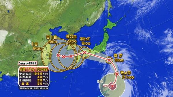台風12号の進路の画像