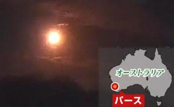 オーストラリアに出現した火の玉の写真