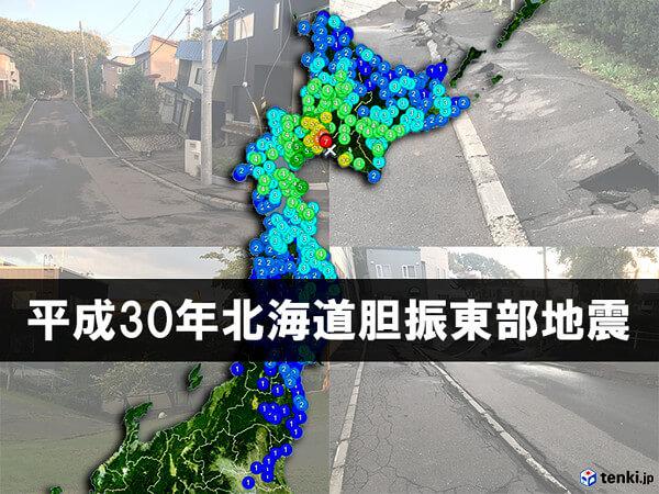北海道胆振東部地震の写真