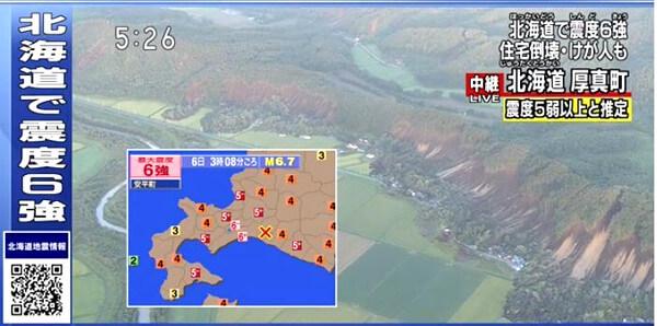 北海道厚真町の土砂崩れの写真