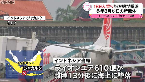ライオン・エア機墜落のニュース画像