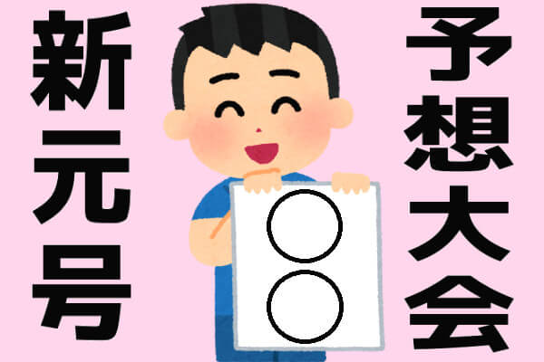 新元号予想大会のイラスト