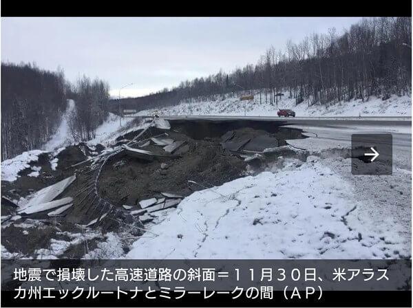アラスカの地震の写真