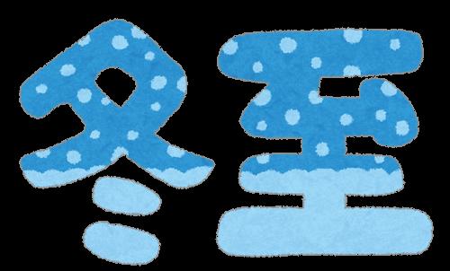 冬至の文字イラスト