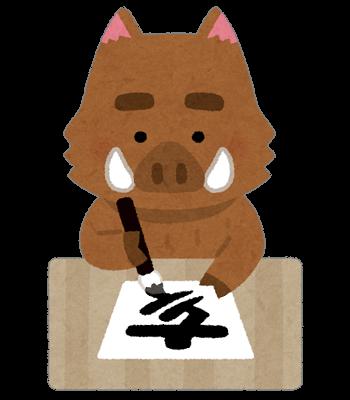 いのししのイラスト