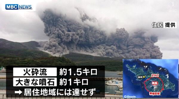 口永良部島噴火のニュース写真