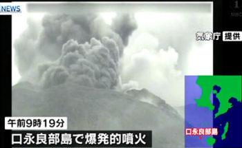 口永良部島噴火の写真