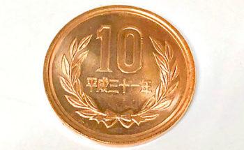 10円玉の写真