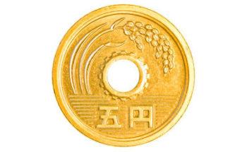 5円玉の写真