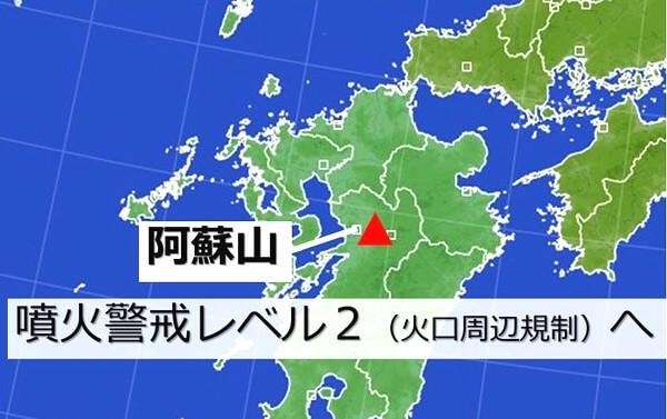 阿蘇山噴火警戒情報の画像