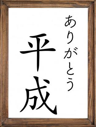 平成のイラスト