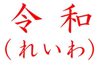 新元号「令和(れいわ)」の文字の画像