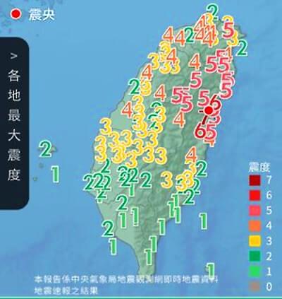 台湾の地震情報の画像