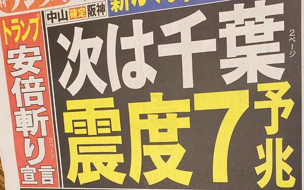 日刊ゲンダイの見出しの画像