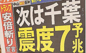 新聞の見出し(日刊ゲンダイ)